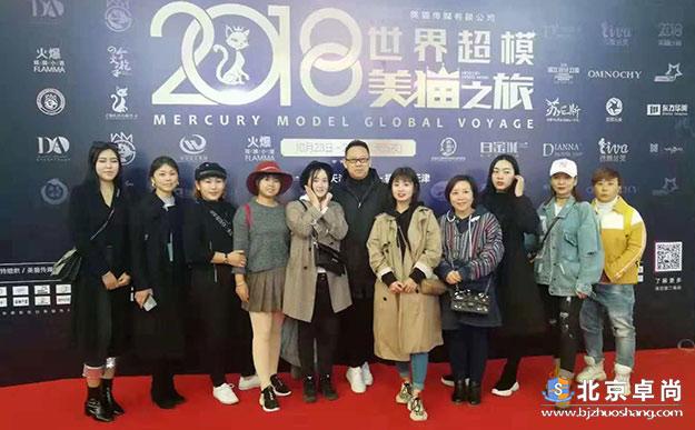 北京卓尚2018世界超模豪华游轮日本之旅